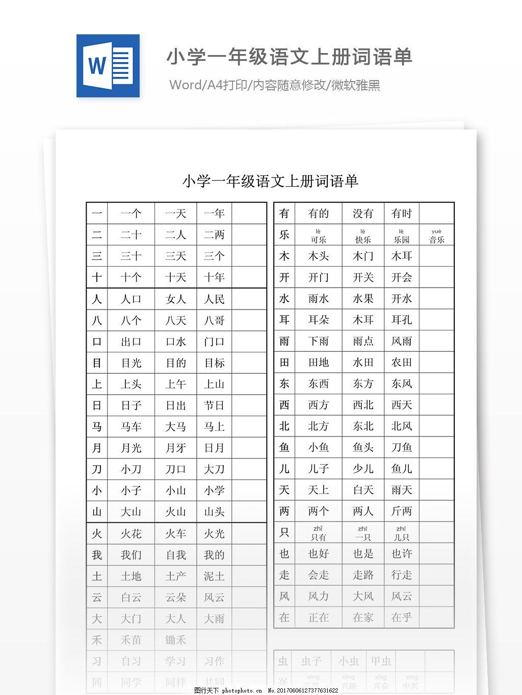 词语一语文小学年级小学单上册学前班陈经纶图片