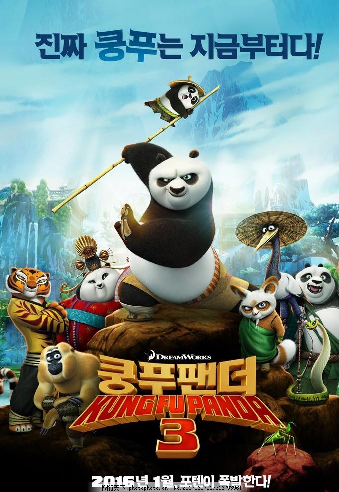功夫熊猫3 阿宝 绿眼牛 娇虎 金猴 灵蛇 仙鹤 中国功夫 韩国版