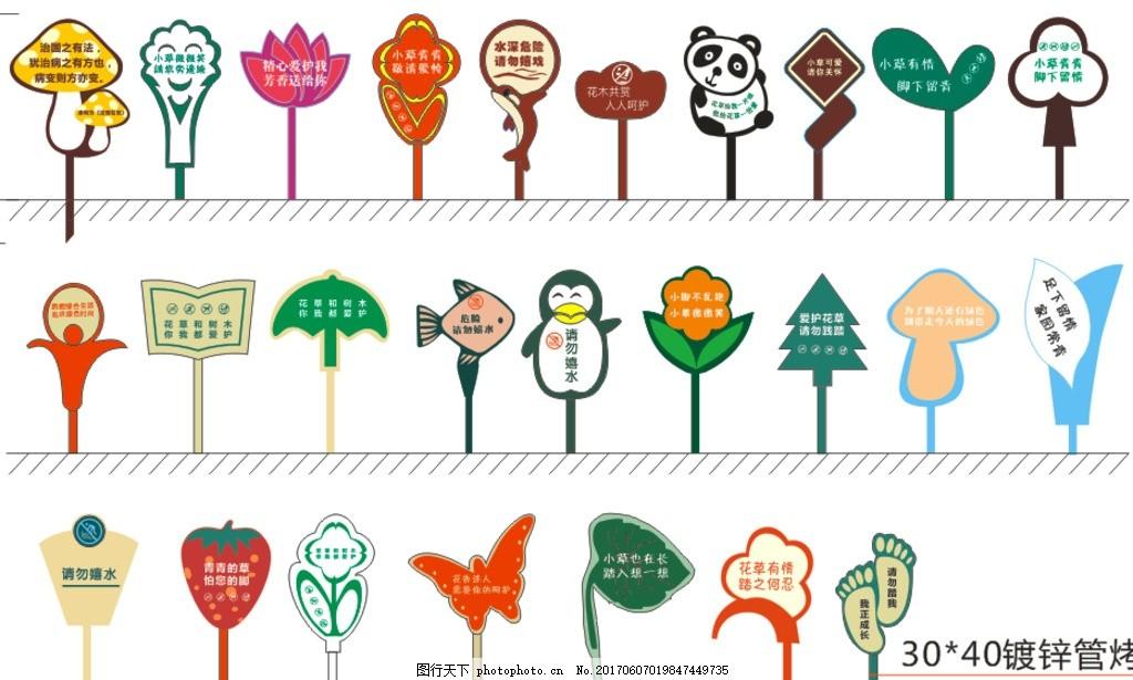 花草牌 标识 标牌 导向标识 环境 户外 设计 标志图标 公共标识标志 c图片