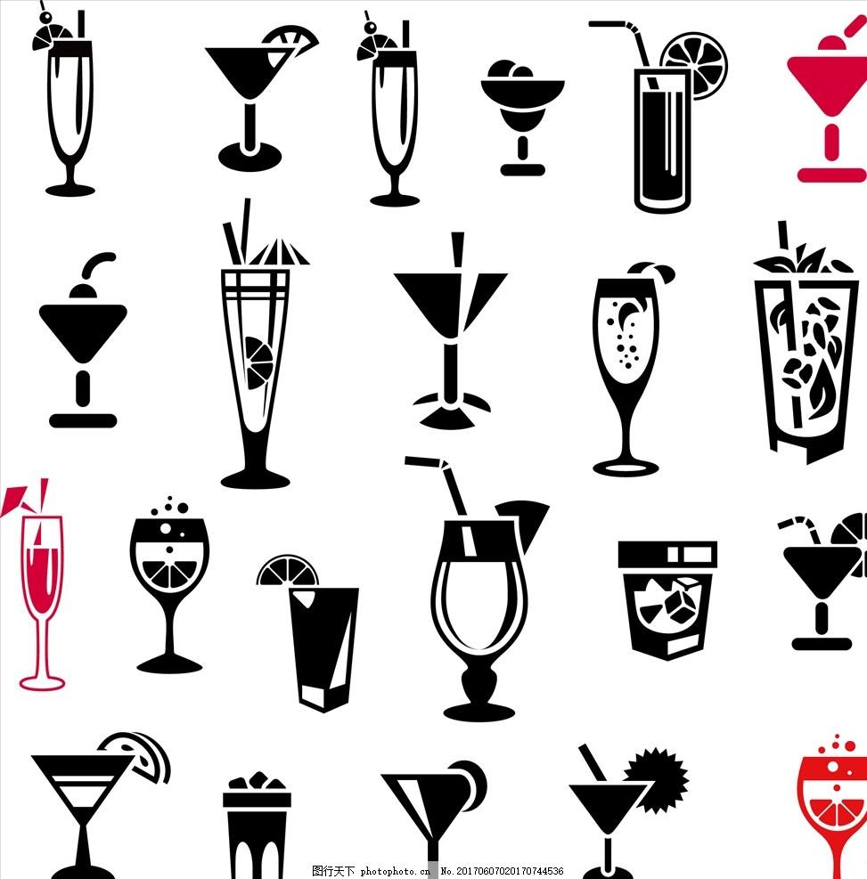 手绘矢量饮料杯 饮料杯 矢量杯 杯子 酒杯 图标 饮料 高脚杯 红酒杯