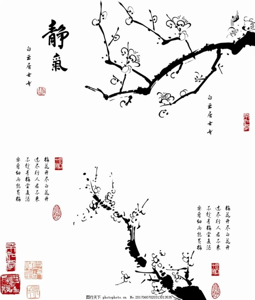墨画 山水 梅花 印章 传统 花纹 诗词 树枝
