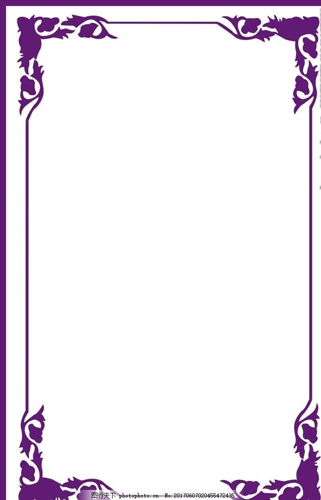 婚礼logo 婚庆素材 欧式底纹 制度 雕花 展板 欧式相框 中式边框 西式