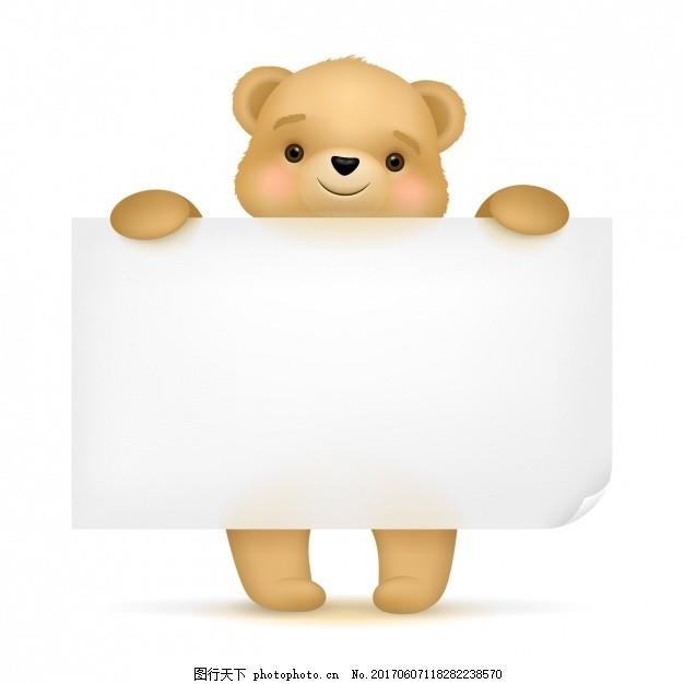 框架 设计 动物 壁纸 可爱 颜色 熊 丰富多彩的背景 色彩 可爱的动物