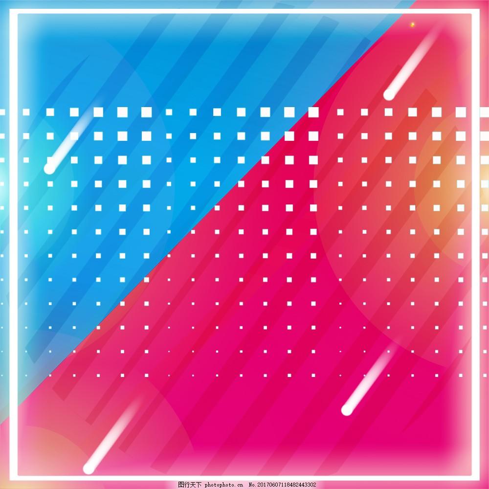 红蓝 渐变 线条 科技 时尚 主图 海报 背景 素材 模板 psd