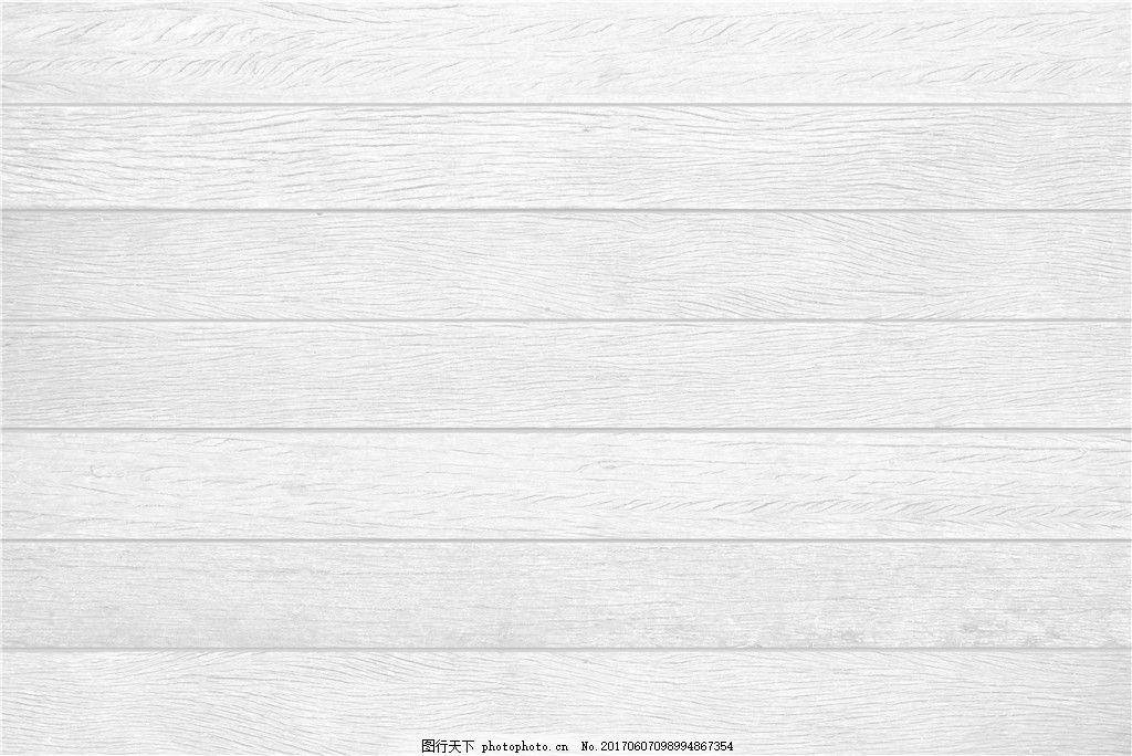 白色木板拼接纹理图 木纹 背景素材 高清木纹 木地板 堆叠木纹