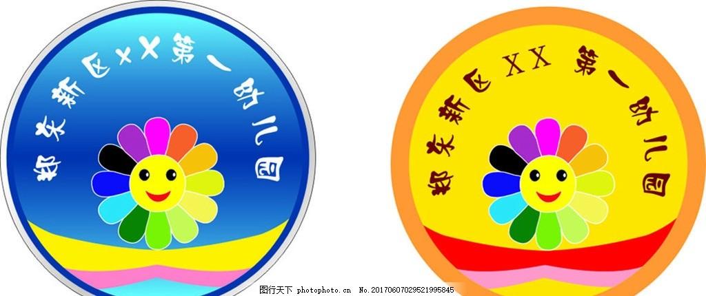幼儿园胸牌 幼儿园 胸牌 卡片 地贴制作 等等 设计 广告设计 广告设计图片