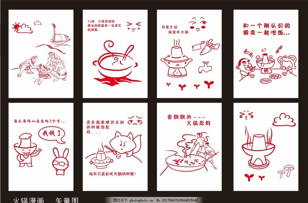 民谣火锅故事图,美食漫画火锅卡通火锅火锅卡文化上海矢量春节图片