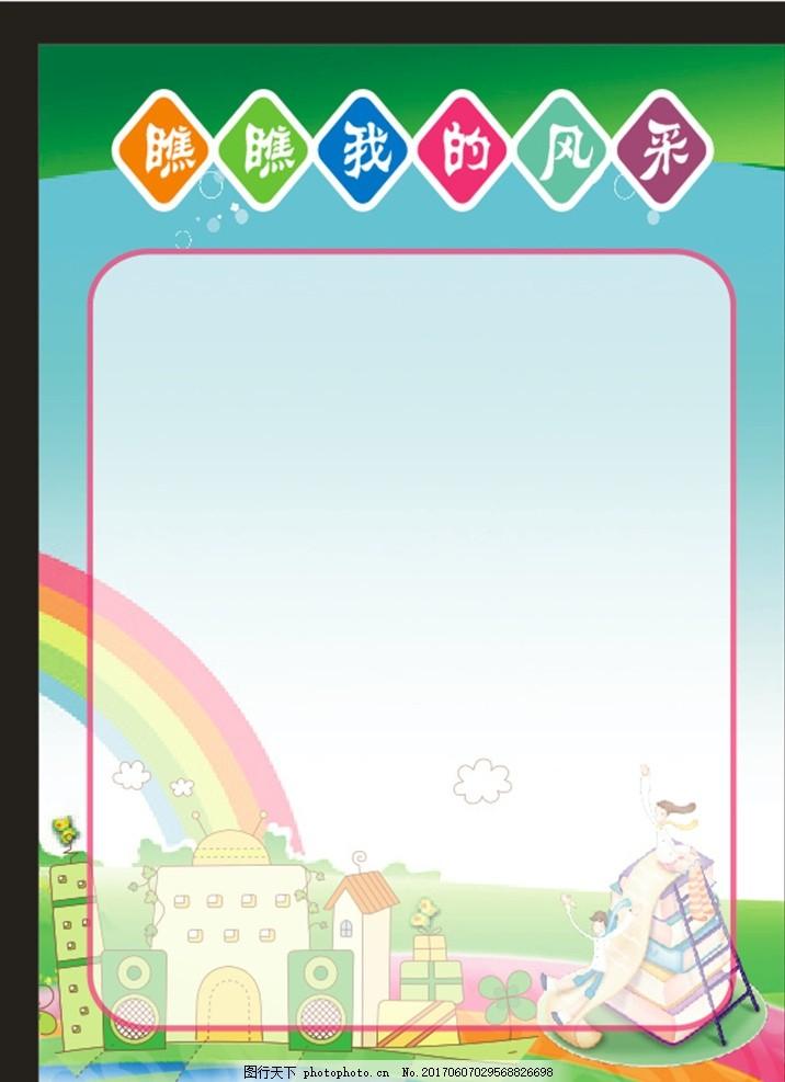 班级名片 展板模板 可爱展板 卡通展板 班级布置 学校布置 班级板块