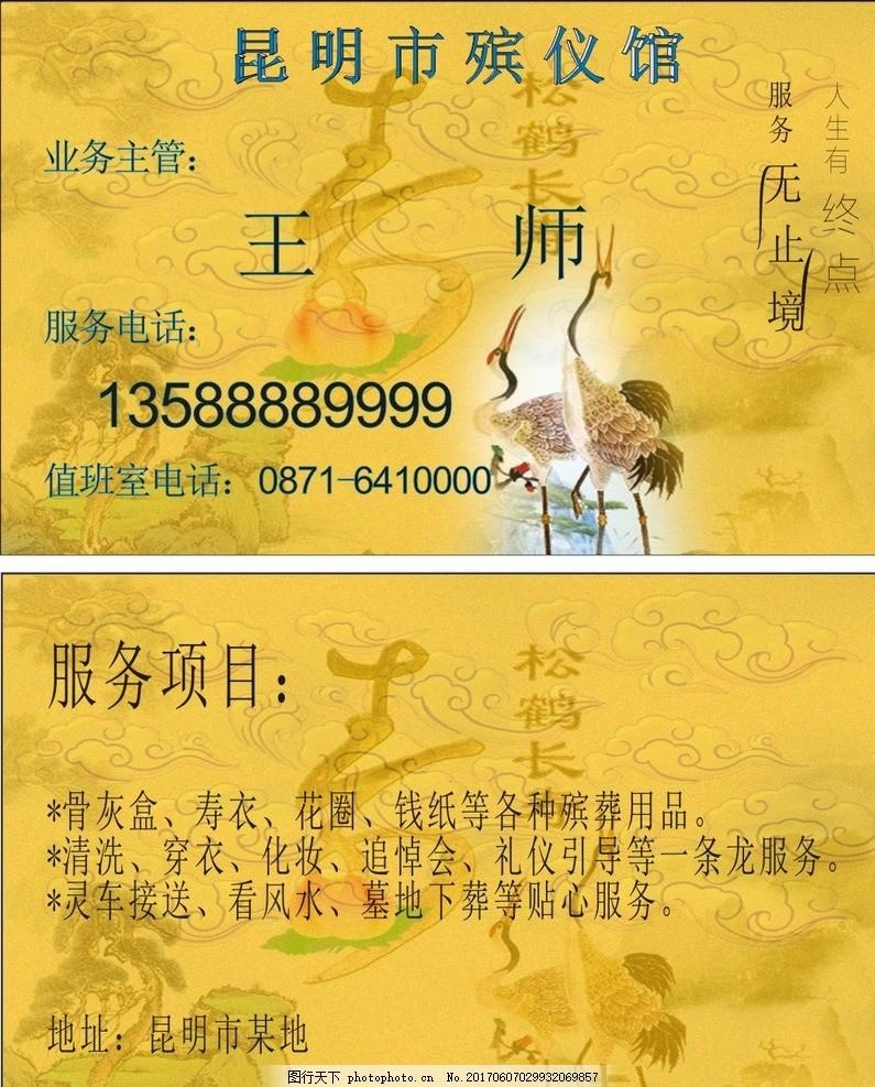 殡仪馆名片 松鹤 仙鹤 正反名片 殡仪馆项目 设计 广告设计 名片卡片