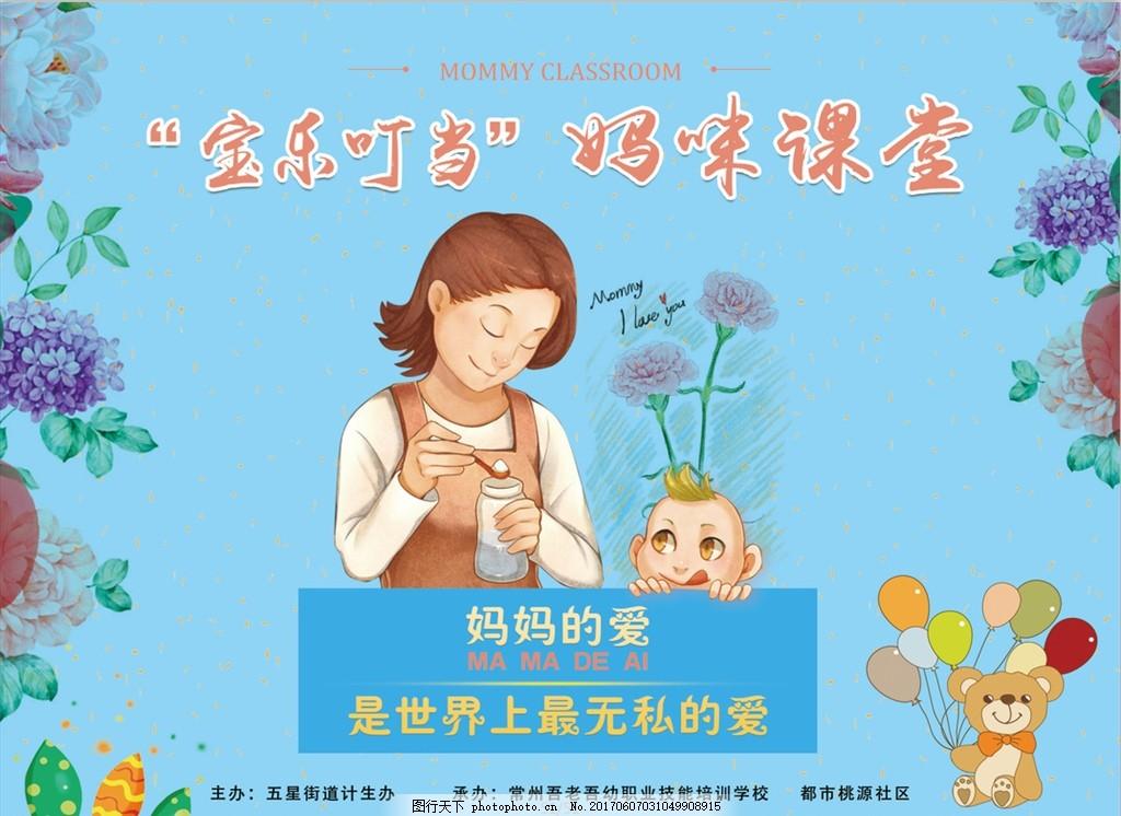 妈咪讲堂 卡通母婴 卡通熊 手绘画 手绘母婴 爱的呵护 分层图层
