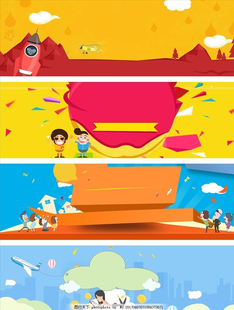 扁平化海报背景素材 扁平海报背景 背景下载 素材下载 卡通 黄色