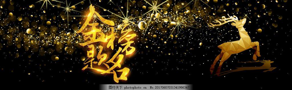 金榜题名淘宝电商banner金色字体