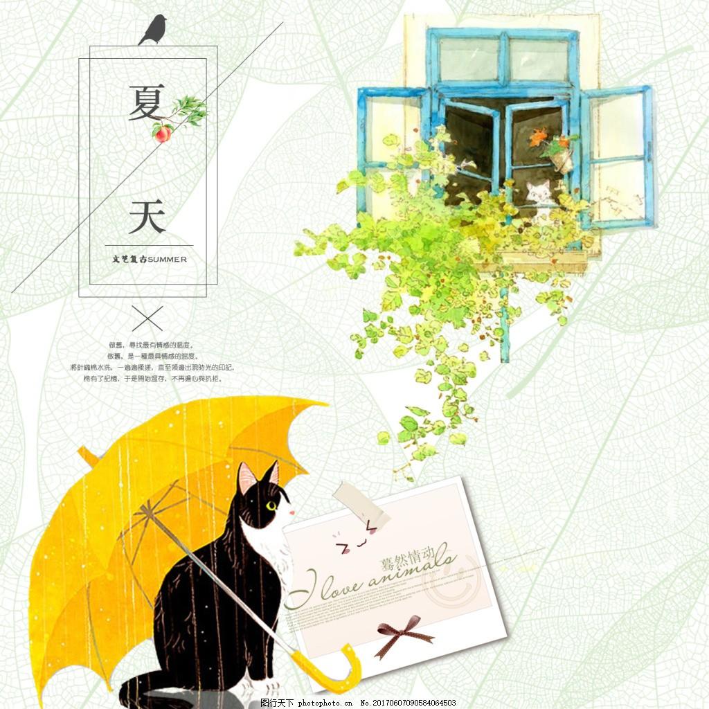 夏天猫咪小清新淘宝电商主图手绘
