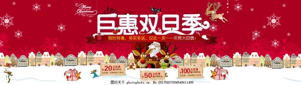 双旦聚惠宣传海报banner电商 双旦聚会 圣诞 首页海报 元旦狂欢