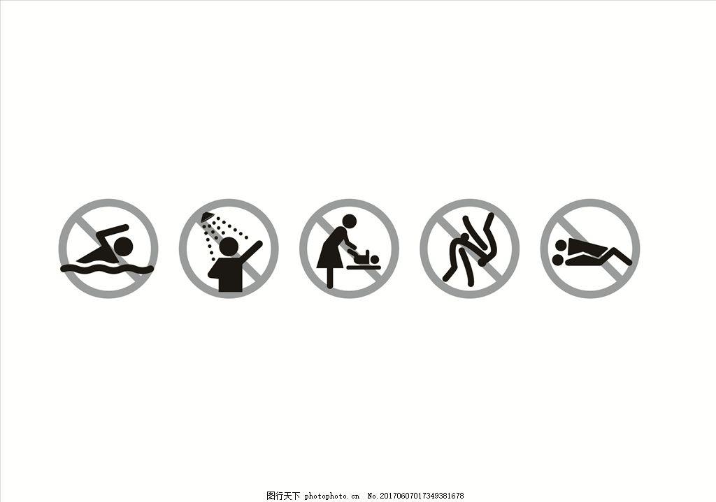 禁止沐浴 禁止哺乳 禁止摔跤 矢量图标 绘画 设计 移动界面设计 图标