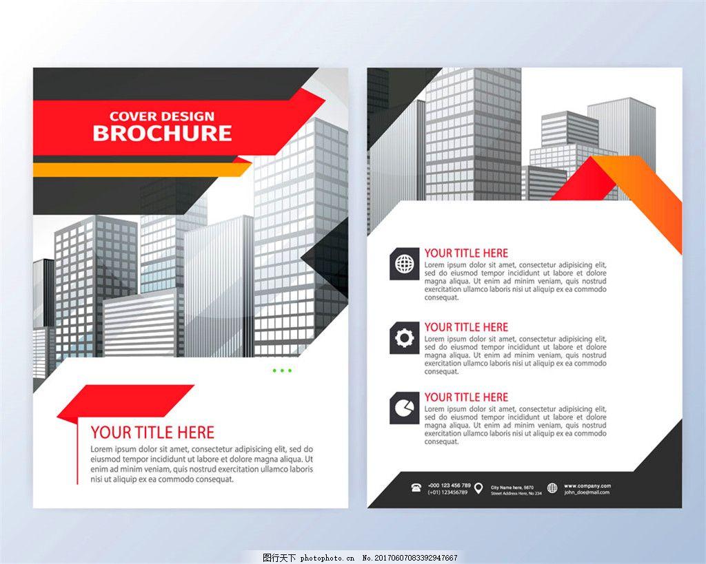 折纸标签画册设计 封面背景 广告单页 宣传单设计 宣传手册 公司画册