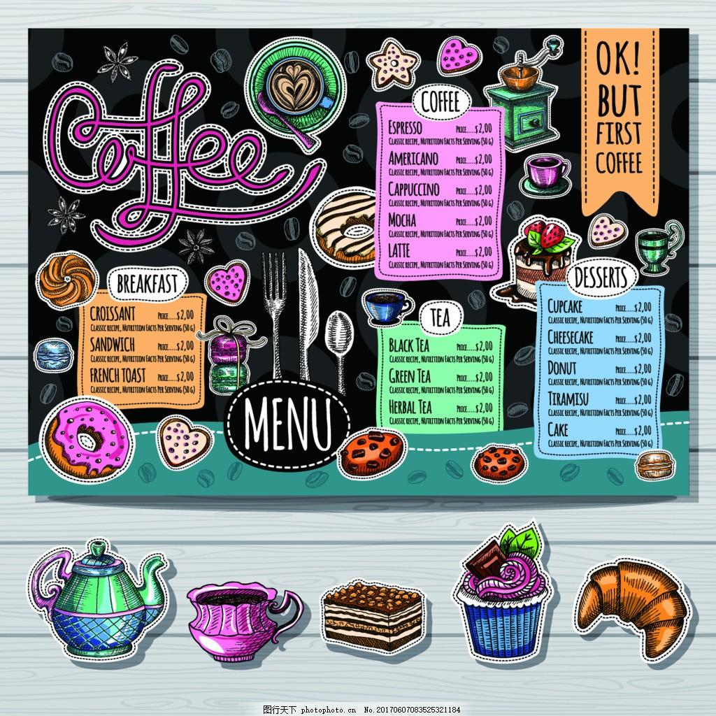 美食咖啡店烘焙面包海报菜单矢量素材 甜品 彩色 手绘 卡通 插画 画