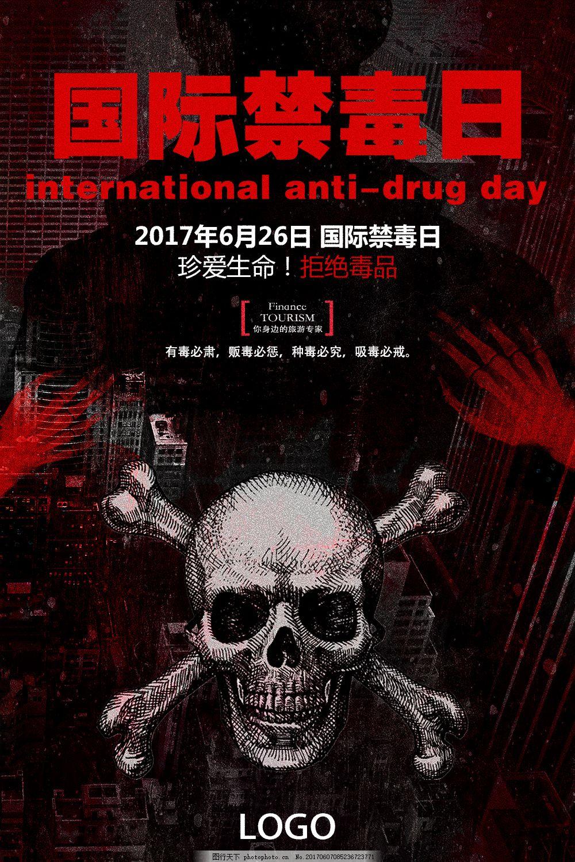 炫酷国际禁毒日海报 禁毒 国际禁毒日 毒品 骷髅 骷髅头 血色 城市 黑
