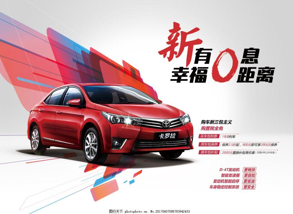 红色汽车促销海报 丰田 卡罗拉 轿车