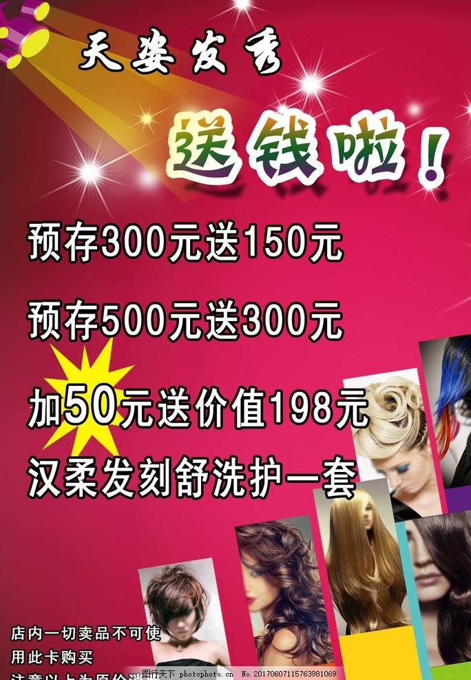 理发店海报 美发店 理发店 海报 宣传单 发型设计 设计 广告设计 海报