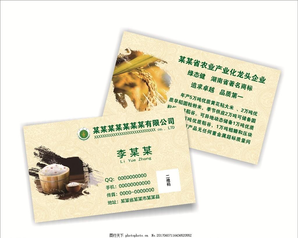 米厂名片 米 饭 水稻名片 稻谷名片 粮食名片 粮油名片 大米名片设计