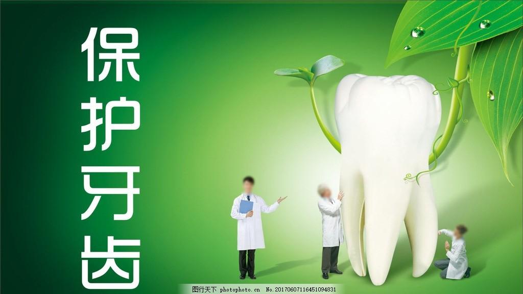保护牙齿海报