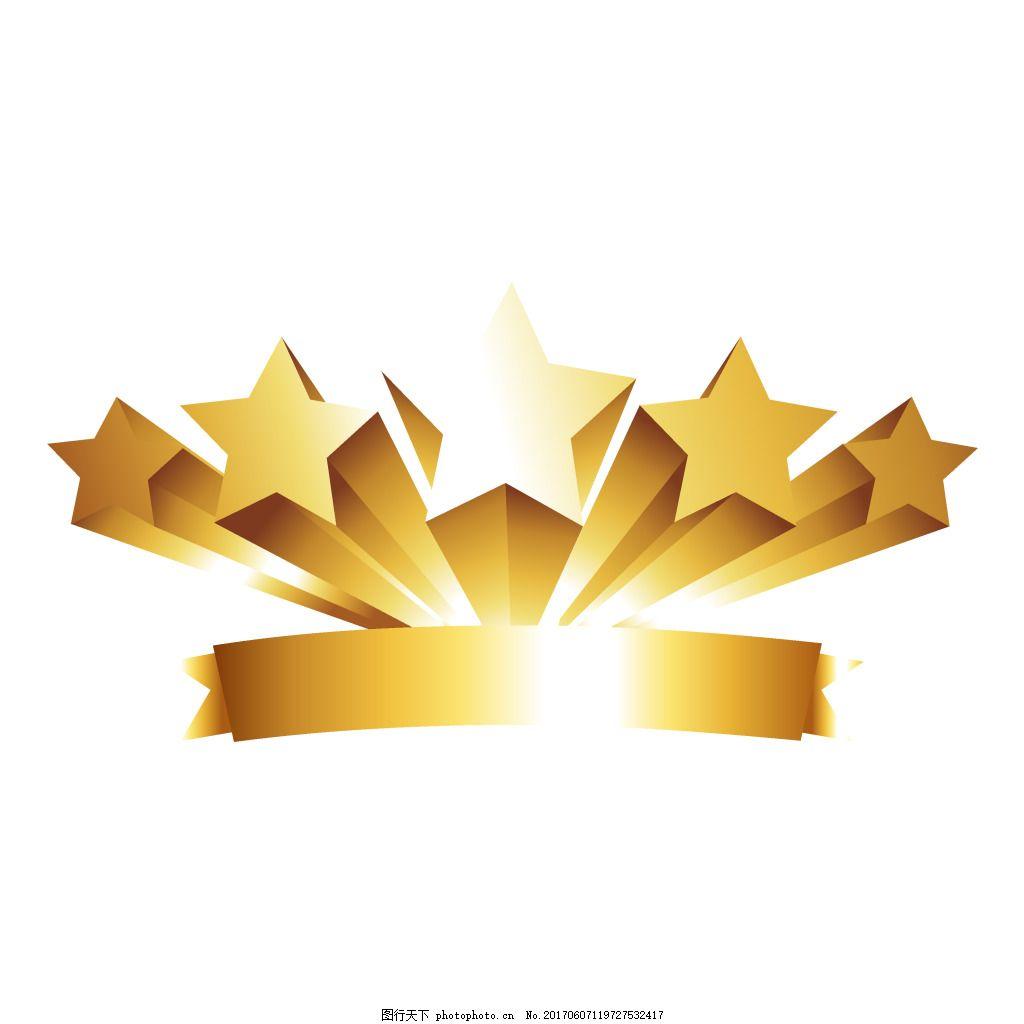手绘立体金星元素 3d 立体 手绘 金色 星光 星形 飘带 矢量 素材