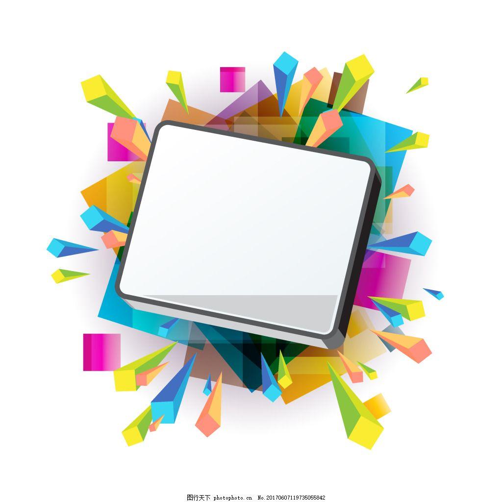 手绘彩色图形平板元素