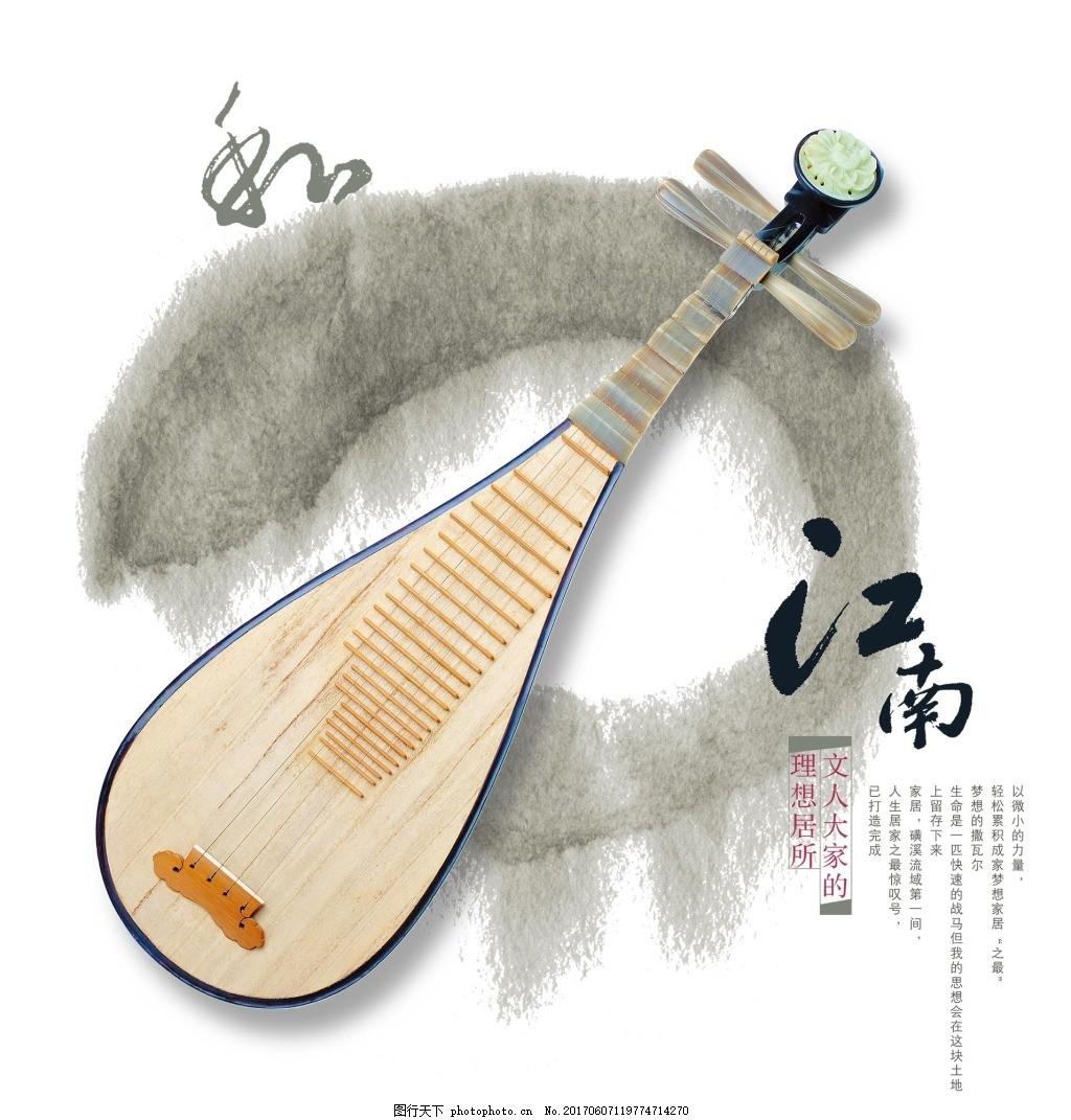 手绘水墨琵琶元素 中国风 几何 江南 乐器