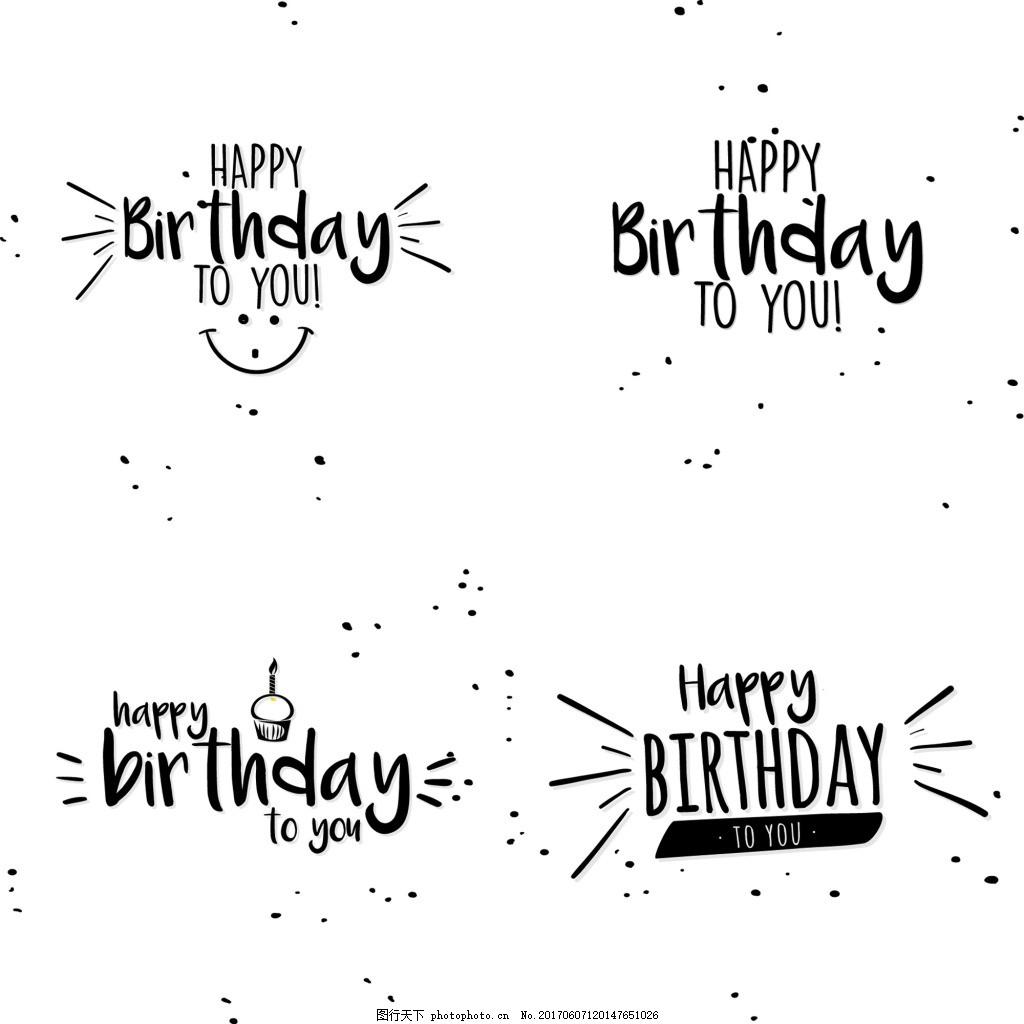 生日快乐黑白创意文字矢量 生日快乐 快乐 周年纪念 庆祝 可爱 刻字