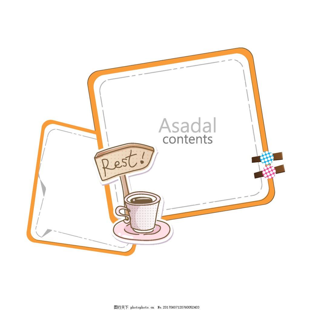 手绘咖啡几何元素 卡通 矢量 边框