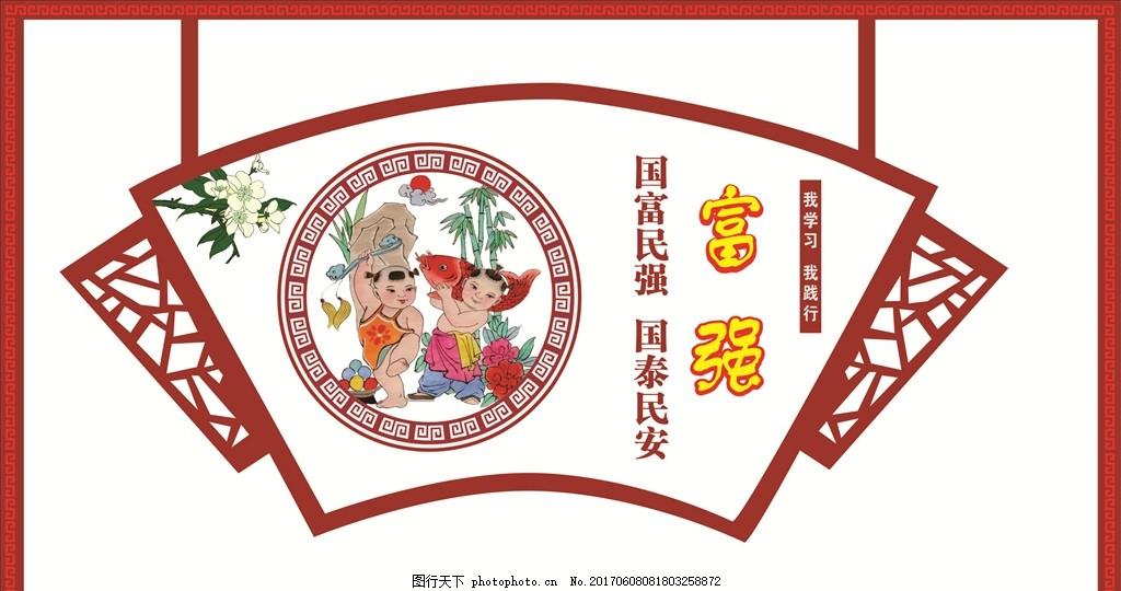 社会主义核心价值观 富强 中国风 边框 扇形