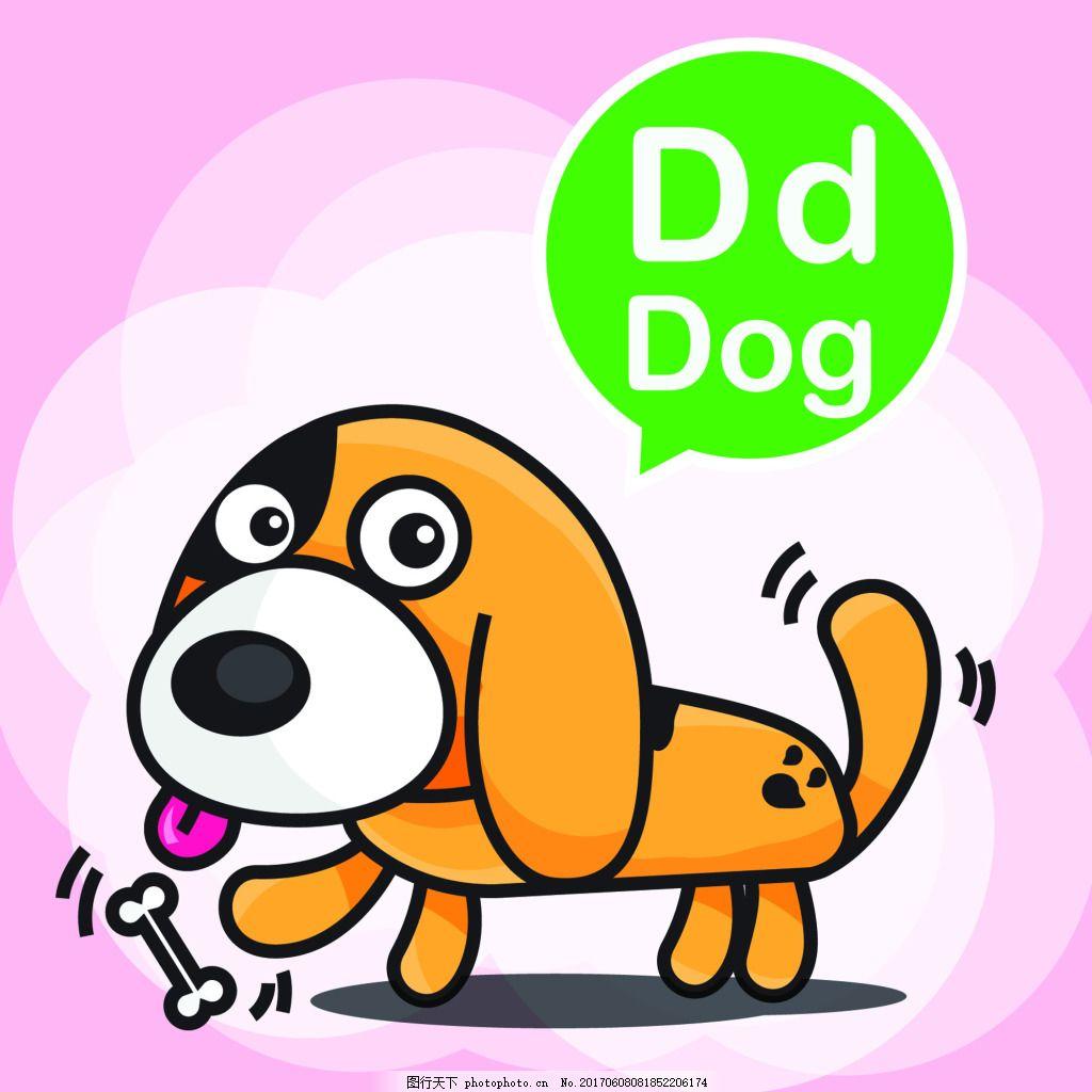 小狗卡通小动物矢量背景素材 狗狗 英语 幼儿园 教学 学习 卡牌