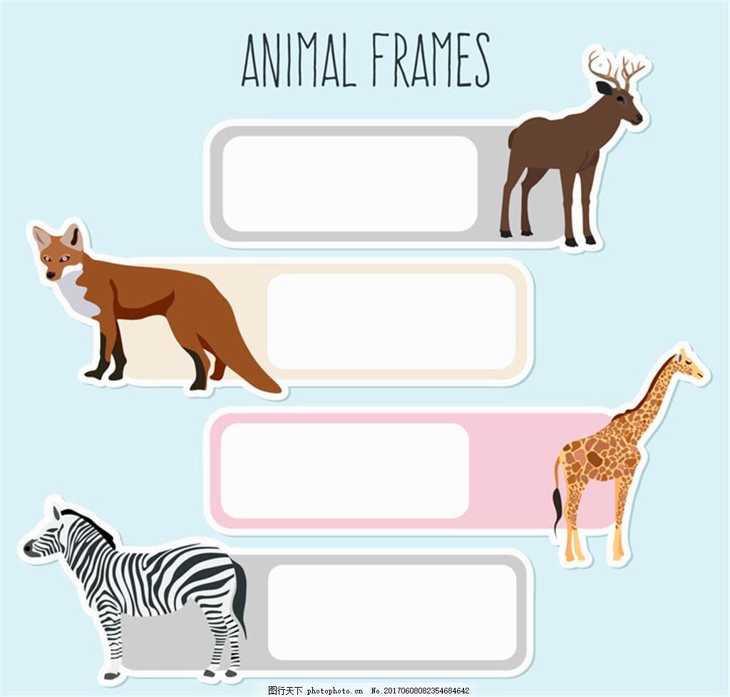 4款创意野生动物空白框架矢量素材 鹿 胡子 长颈鹿 斑马 矢量图