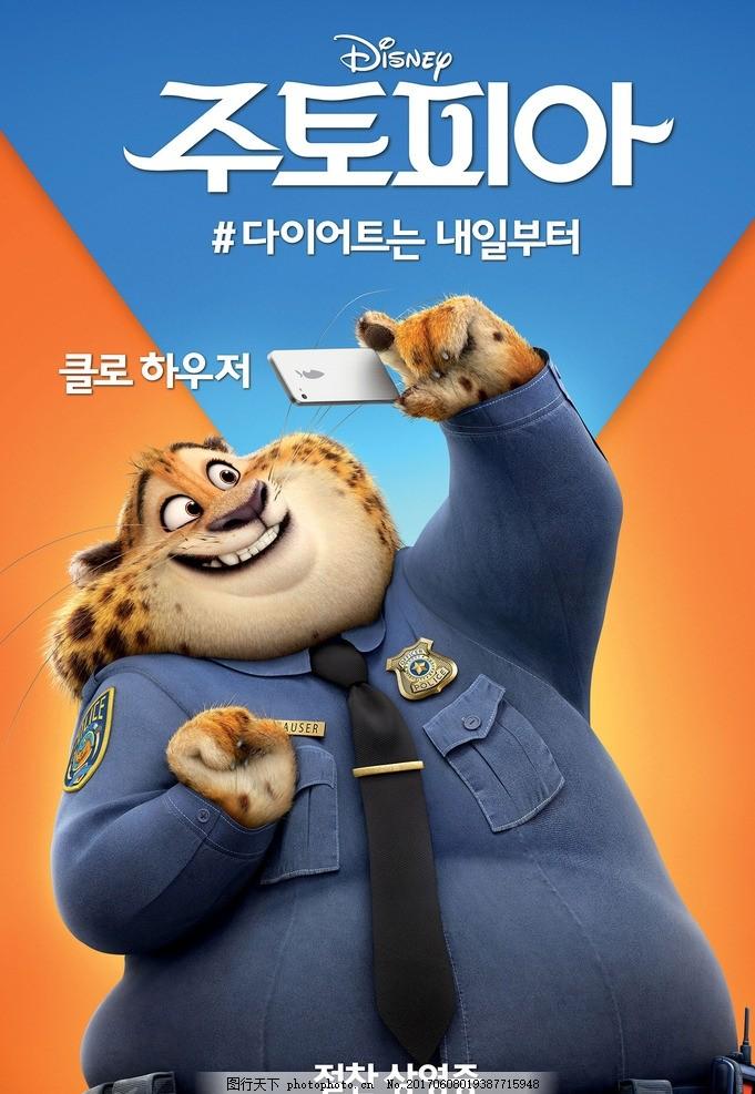 疯狂动物城 动物乌托邦 朱迪兔 兔子 狐尼克 狐狸 豹警官 绵羊 狮市长