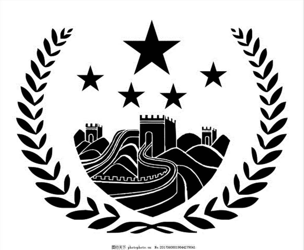 长城标志-十字麦穗标高清图片