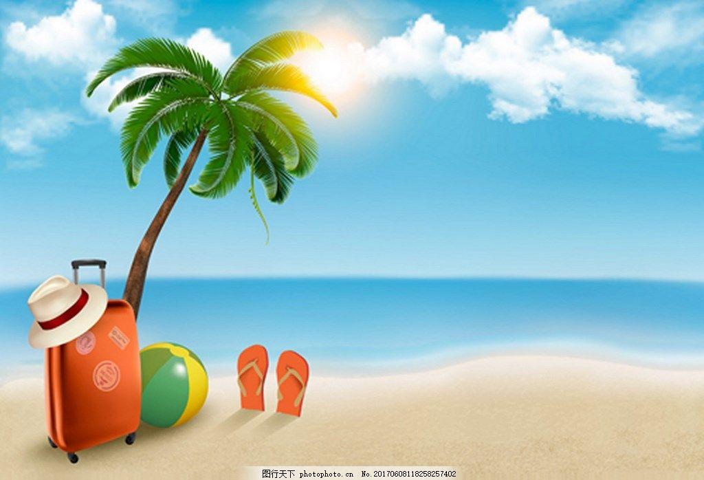 设计 背景 eps 免费下载 素材 夏日 暑假 旅行 海滩 沙滩 大海