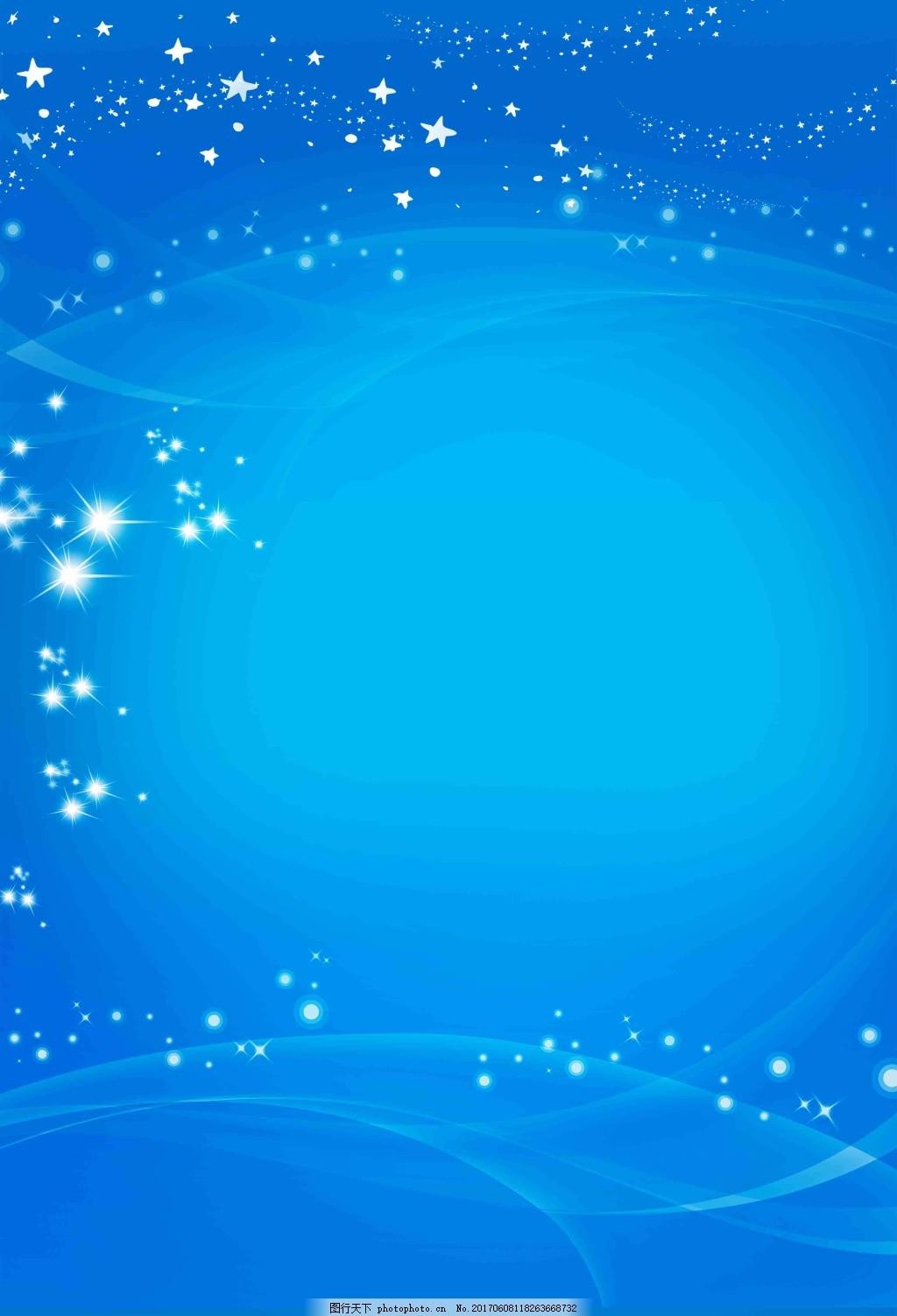 星光点点蓝色背景素材 星光 点点 蓝色 背景 创意