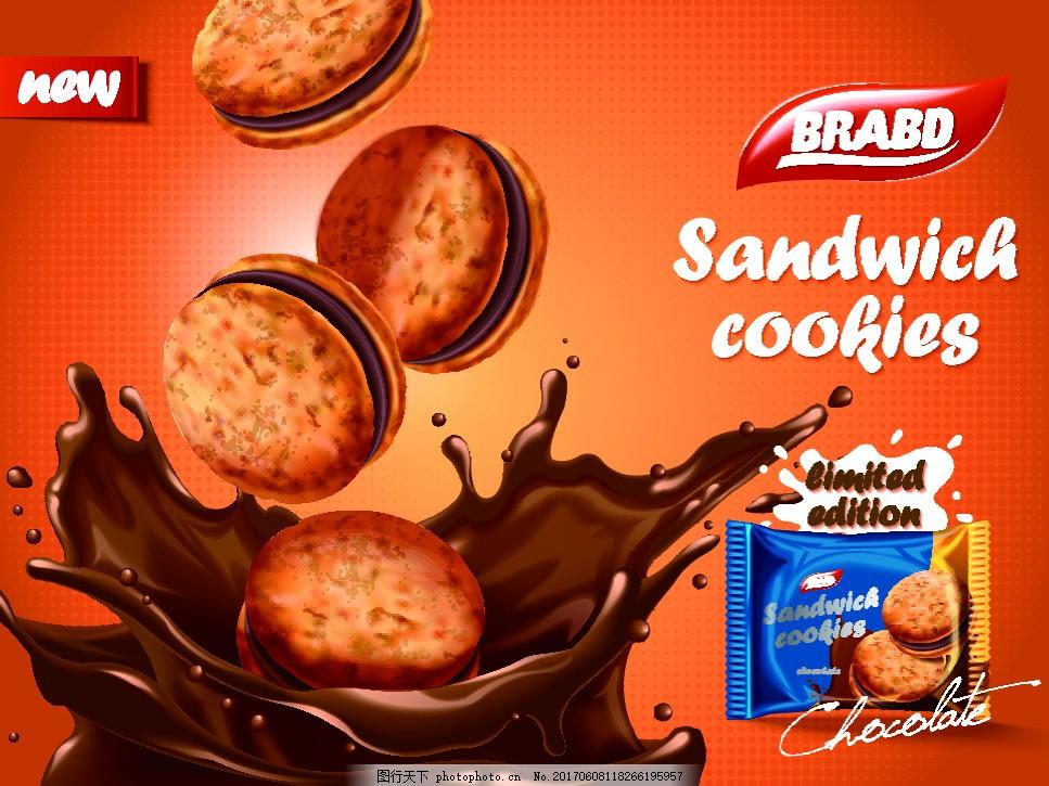 巧克力饼干海报矢量 曲奇 零食 美食 创意 卡通 矢量图 背景