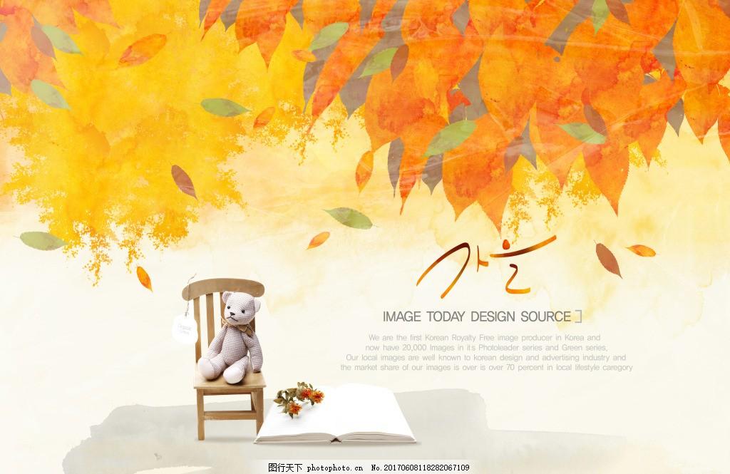 简约创意手绘秋天背景 艺术花纹 经典花纹 韩国时尚花纹 背景底纹