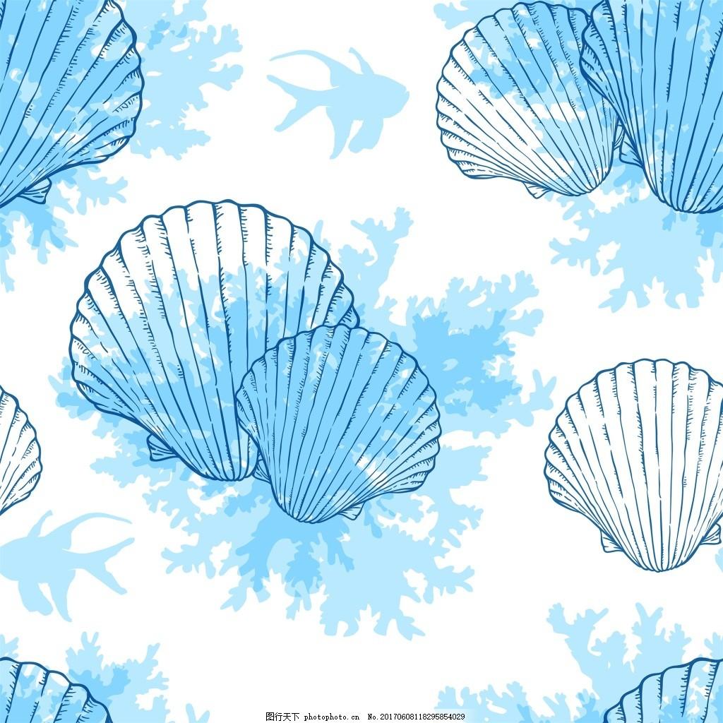 泼墨贝壳海星矢量背景填充平铺图案 水彩 蓝色 小清新 夏天 可爱 矢量