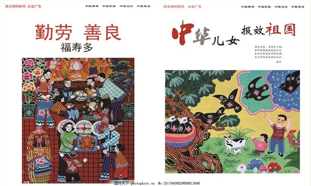 中国梦 创意中国梦 共筑中国梦 福娃 中国梦展板画 中国梦海报 青春中