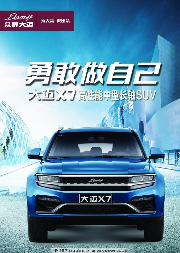 大迈x7 众泰大迈 海报 汽车 汽车宣传 汽车海报 大迈海报 汽车背景