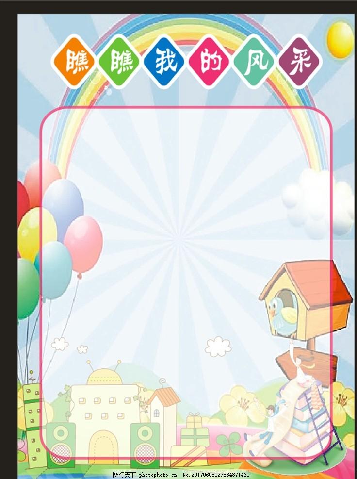 展板模板 可爱展板 卡通展板 班级布置 学校布置 班级板块 学校板块