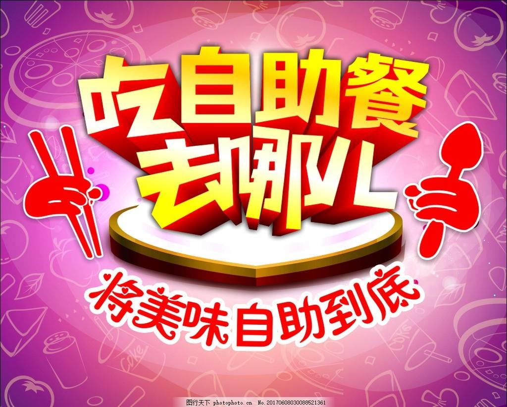 自助套餐 自助餐宣传页 自助餐传单 自助餐广告 自助餐宣传 美食节