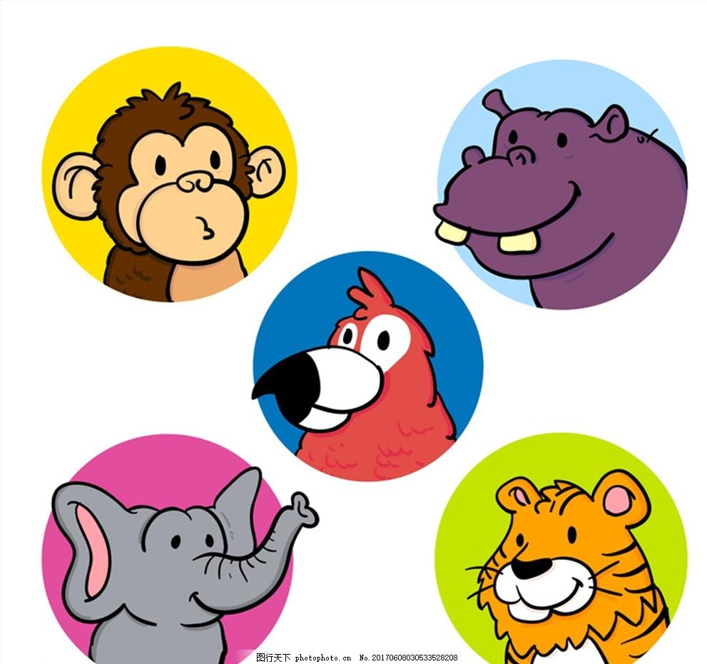 河马 猪牛羊 鸡鸭鹅 奶牛 企鹅 兔子 狗猫 熊猫 大象 狐狸 松树 水牛 牛 狗 老虎 斑马 手绘动物 动物 插画狮子 手绘狮子 素描狮子 插画 素描 手绘素描 印第安人 手绘印第安人 卡通动物园 动物园 卡通 可爱动物 小动物 动物儿童画 儿童画 儿童简笔画 简笔画 狮子 小鸡 猴子 蝙蝠 卡通图案 设计 广告设计 卡通设计 AI