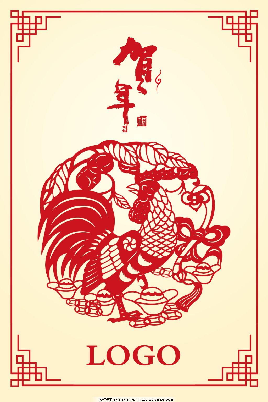 春节贺卡 新年贺卡 贺年片 春节素材 鸡年剪纸 金鸡独立 鸡祥如意