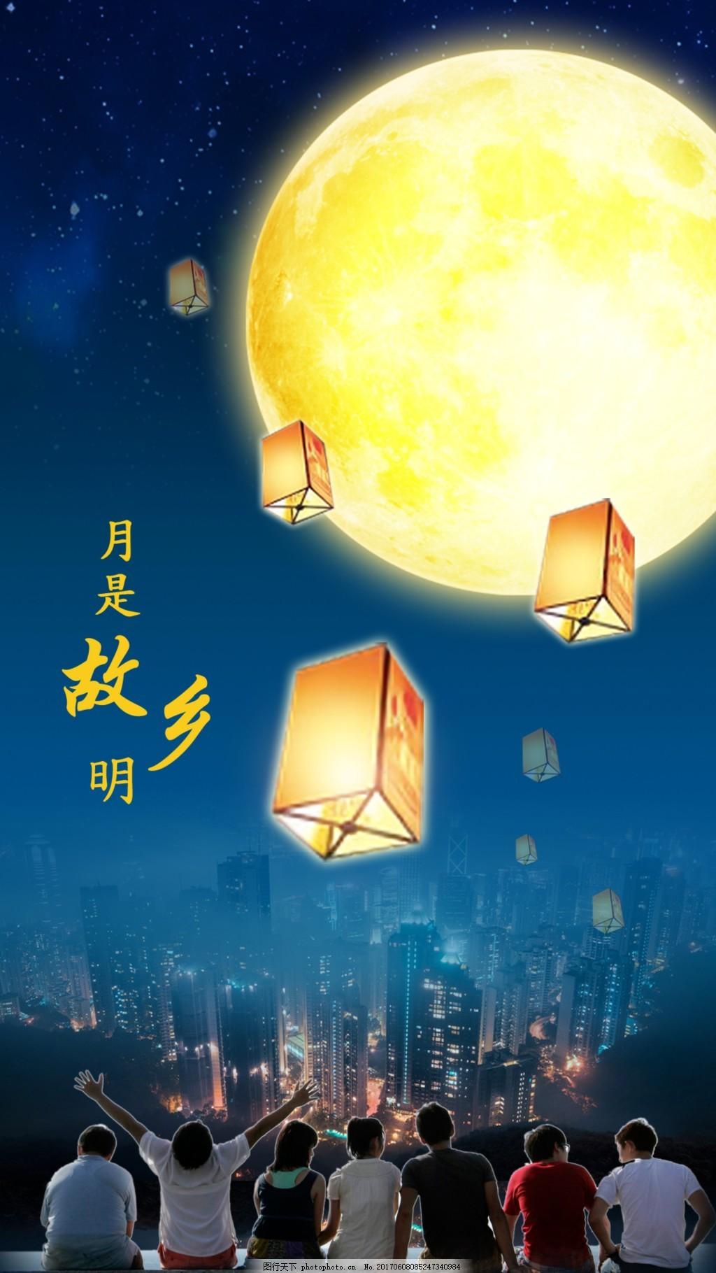 中秋节海报 月亮 中秋背景 月是故乡明 星空 背影 孔明灯 夜晚图片