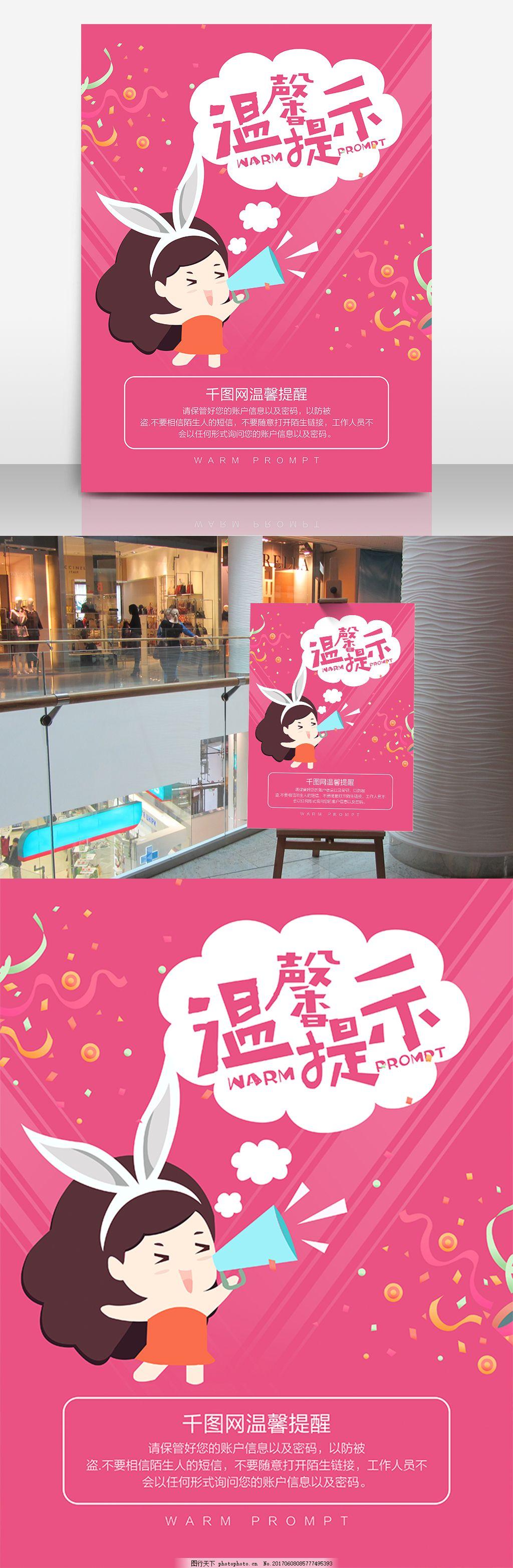 简约可爱温馨提示宣传海报设计 简约 可爱 温馨提示 温馨提醒 温馨
