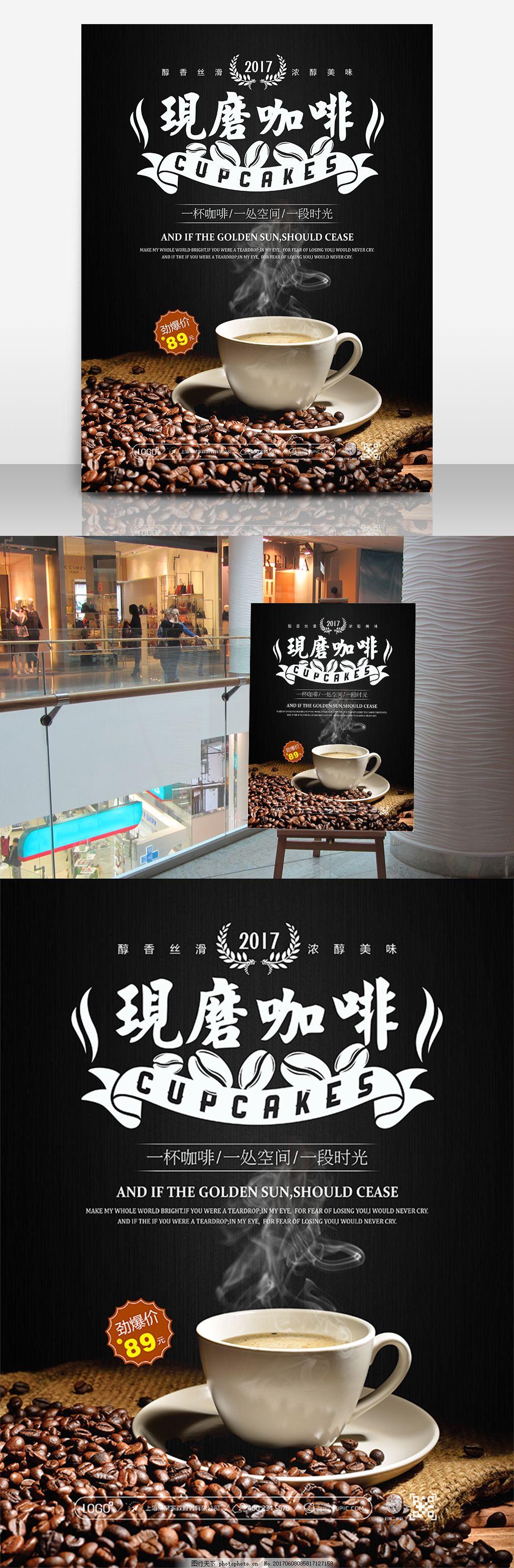 咖啡馆现磨咖啡宣传促销海报